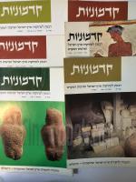 קדמוניות -רבעון לעתיקות ארץ ישראל 13 חוברות