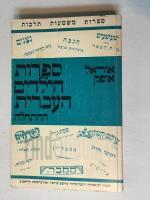 ספרות הילדים העברית-ההתחלה