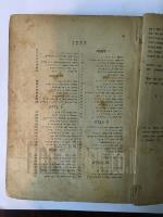 לשון וספר - כריסטומטיה ספרותית - ספר חמישי