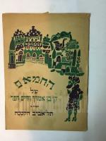 תל אביב הקטנה -תכנית ב'(החמאם של דן בן אמוץ וחיים חפר)