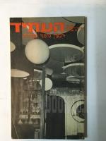 העתיד-רבעון גרמני בעברית -מס' 25