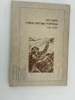 סיפור יונה- אנתולוגיה ספרותית משווה