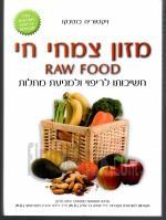 מזון צמחי חי - חשיבותו לריפוי ולמניעת מחלות (חדש לגמרי! המחיר כולל משלוח)