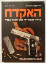 האקדח : מדריך מצולם לירי מעשי ולהגנה עצמית / יוסף (קותי) יקותיאל, ד