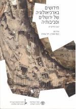 חידושים בארכיאולוגיה של ירושלים וסביבותיה - כרך א - קובץ מאמרים