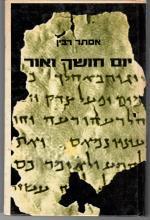יום חושך ואור: תמונות מחיי היהודים בתקופת בר-כוכבא (במצב טוב מאד, המחיר כולל משלוח)