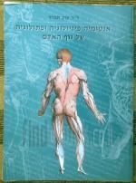 אנטומיה פיזיולוגיה ופתולוגיה של גוף האדם