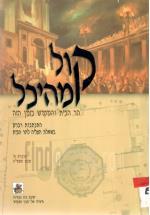 קול מהיכל הר הבית והמקדש בזמן הזה, התכתבות רבנים בשאלת העליה להר הבית