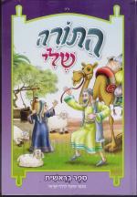 התורה שלי: ספר בראשית - מבואר ומאיר לילדי ישראל