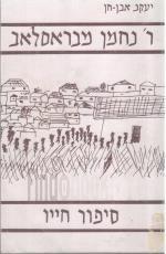 ר' נחמן מבראסלאב - סיפור חייו