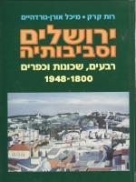 ירושלים וסביבותיה - רבעים, שכונות וכפרים 1948-1800 (כחדש, המחיר כולל משלוח)