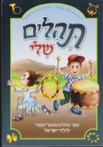 תהלים שלי: ספר תהלים - מבואר ומאיר לילדי ישראל