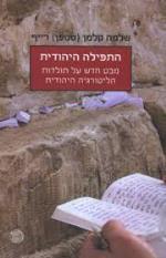 התפילה היהודית