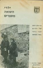 ילדי השואה מספרים : מיומניהם של ילדים ובני נוער בימי השואה