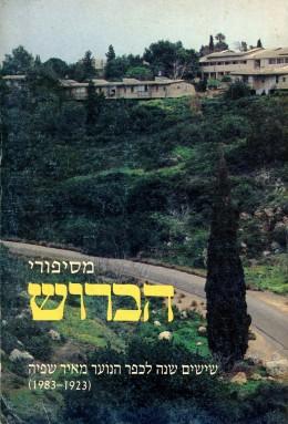מסיפורי הברוש - שישים שנה לכפר הנוער מאיר שפיה (1923-1983)