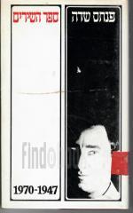 ספר השירים 1970-1947 / פנחס שדה (במצב טוב מאד, המחיר כולל משלוח)