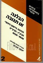 הבלגה או תגובה - הוויכוח ביישוב היהודי תרצ