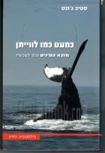 כמעט כמו לווייתן - מוצא המינים נכון לעכשיו (חדש! המחיר כולל משלוח)