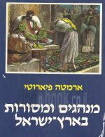 מנהגים ומסורות בארץ ישראל (כחדש! המחיר כולל משלוח)