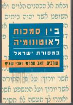 בין סמכות לאוטונומיה במסורת ישראל (כחדש, המחיר כולל משלוח)