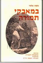 במאבקי תמורה - עיונים בהשכלה העברית בגרמניה בשלהי המאה הי