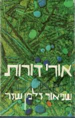 אורי דורות; מחקרים והארות לתולדות ישראל בדורות האחרונים (כחדש, המחיר כולל משלוח)
