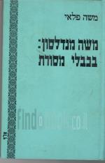 משה מנדלסון: בכבלי מסורת (כחדש, המחיר כולל משלוח)