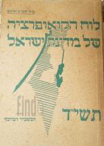 """לוח הקואופרציה של מדינת ישראל תשי""""ד"""
