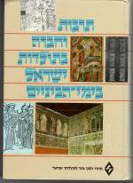תרבות וחברה בתולדות ישראל בימי-הביניים (כחדש, המחיר כולל משלוח)