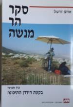סקר הר מנשה כרך חמישי בקעת הירדן התיכונה