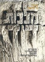 מלכות דוד : מחקרים בהיסטורה ועיונים בהיסטוריוגרפיה (כחדש, המחיר כולל משלוח)