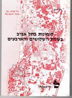 קומונות בתל אביב בשנות השלושים והארבעים (כחדש, המחיר כולל משלוח)