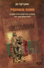 מחנה משותף - קואופרציות בהתיישבות היהודית החקלאית ברוסיה ובעולם 1941-1880 (כחדש, המחיר כולל משלוח)