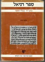 ספר דניאל: כתב יד בבלי-תימני (במצב טוב מאד, המחיר כולל משלוח)