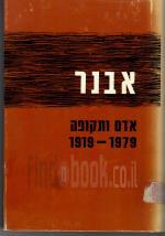 אבנר - אדם ותקופה 1979 1919/ אבנר בן ש