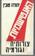 האנטישמיות צורותיה וגורמיה (במצב טוב מאד, המחיר כולל משלוח)