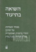 השואה בתיעוד : מבחר תעודות על חורבן יהודי גרמניה ואוסטריה, פולין וברית המועצות