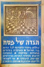 """הגדה של פסח - ידיעות אחרונות, התש""""ך"""