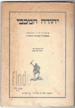 יהודה המכבי : פרשיות חייו ותקופתו באספקלריה ספרותית והיסטורית (כחדש, המחיר כולל משלוח)