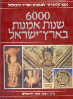 ששת אלפים שנות אמנות בארץ-ישראל (כחדש, המחיר כולל משלוח)