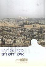 לזכרו של דורון איש ירושלים