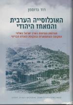 האוכלוסייה הערבית והמאחז היהודי