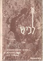 לכיש - מקראה ספרותית היסטורית