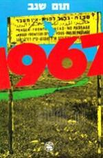 1967 והארץ שינתה פניה