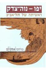 יפו-נוה צדק ראשיתה של תל אביב