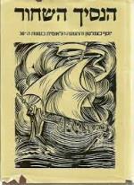 הנסיך השחור - יוסף כצנלסון והתנועה הלאומית בשנות ה-30
