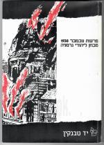 פרעות נובמבר - 1938 מבחן ליהודי גרמניה (כחדש, המחיר כולל משלוח)