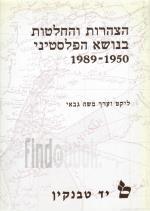 הצהרות והחלטות בנושא הפלסטיני 1950-1989 (כחדש, המחיר כולל משלוח)