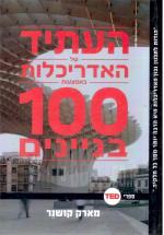 העתיד של האדריכלות באמצעות 100 בניינים