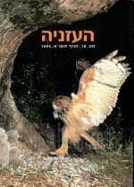 העזניה 18- דורסי הלילה בישראל (כחדש, המחיר כולל משלוח)